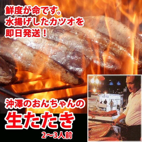 "★ Tosa bonito ' raw seared ""400 g (2-3 servings) ★ and AX hack"