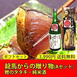 ★! Farm-fresh Kochi ryoma gift ( A set of Tosa junmai sake and bonito tataki ) ★ Tosa thrill! * COD fee +210 Yen is required