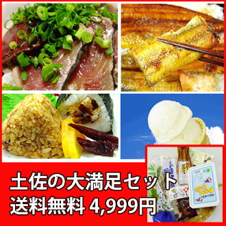 Clear stream of the Tosa was superb! ★ unagi Kabayaki (over 150 g ) and eel rice in bonito bashing (more than 280 g) アイスクリン 1 liter bonus! ★ COD fee +210 Yen is required ◆