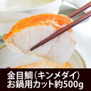 Kinme-cut500g