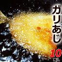 ガリあじ 10尾セット 特大あじフライ 約1200グラム(2...