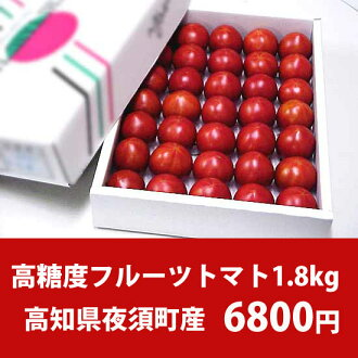 ★ high sugar content tomato fruit and about 1. 8 kg's Kochi from (your home / ball number Omakase dishes) ★