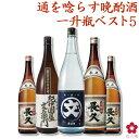 ギフト プレゼント お酒 日本酒 に!【日本酒飲み比べセット...