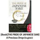 THE PRIDE OF JAPANESE SAKE A Precious Drop[Book](English ver.)