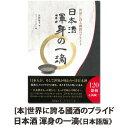 【本】世界に誇る國酒のプライド「日本酒 渾身の一滴(日本語版)」