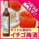 梅酒【季節・数量限定】つぶつぶイチゴの甘い果肉が味わえるFRAISE(フレイズ) 甘いい