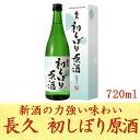 長久「初しぼり原酒」720ml×1本【中野BC 清酒 和歌山 地酒】