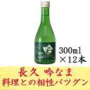 長久 吟なま300ml 12本入り 中野BC(箱無し)【日本酒 清酒 生貯蔵酒】