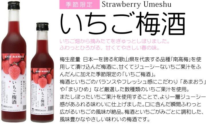 梅酒 苺(いちご)の旬到来!梅酒と甘いいちごが...の紹介画像2