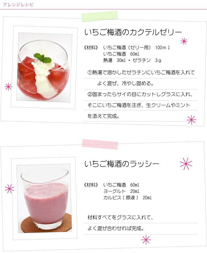 梅酒 苺(いちご)の旬到来!梅酒と甘いいちごが...の紹介画像3