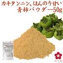 【送料無料】青柿パウダー! 50g 粉末 ほんのり甘い カキ...