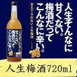 【しょうが 梅酒】甘えてられない人生梅酒720ml【梅酒 辛口梅酒 甘くない 辛い 中野BC】