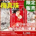 【送料無料】梅真珠【梅エキス 粒 南高梅 長久庵 中野BC 父の日】