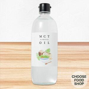 MCTオイル かけるオイル 470g フラットクラフト【ココ