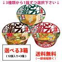 選べる 日清 どん兵衛 西 12個×3ケース セット きつねうどん/天ぷらそば/肉うどん カップ麺 まとめ買い 箱 どんべえ 詰め合わせ
