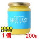 Ghee Easy ギー イージー 200g × 1個 (EU オーガニック 認証 グラスフェッドバター ミラクルオイル) バターコーヒー フラットクラフト