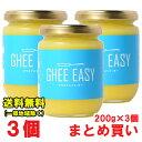 Ghee Easy ギー イージー 200g × 3個セット (EU オーガニック 認証 グラスフェッドバター ミラクルオイル) バターコーヒー フラットクラフト