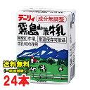 南日本酪農協同 デーリィ 霧島山麓牛乳 200ml×24本入 生乳100% 開封前常温保存可 送料無料(北海道・東北・沖縄除く)