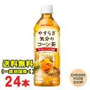 【送料無料】やすらぎ気分のコーン茶 500ml×24本(無糖茶)
