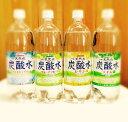選べる 炭酸水 送料無料 サンガリア 天然水炭酸水 まとめ買い(炭酸水・レモン・ライム・グレープフルーツ 組み合わせ自由)1000ml ペットボトル 12本×2ケース