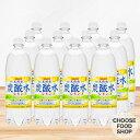 サンガリア 伊賀の天然水炭酸水 レモン 1000ml(1L)×12本入×1ケース スパークリング
