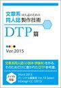 文章系同人誌のための同人誌製作技術DTP篇 Ver.2015 / 懐旧的映像資料室 - ちょっと印刷.com