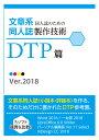 文章系同人誌のための同人誌製作技術DTP篇 Ver.2018 / 懐旧的映像資料室