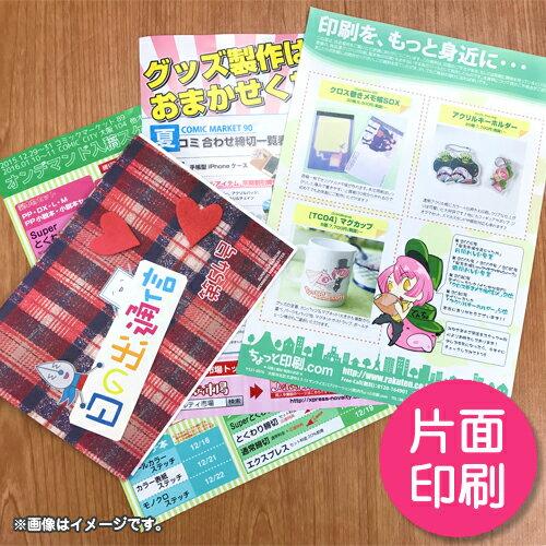 【オリジナル印刷】オフセット フルカラーチラシ 片面印刷 100枚(印刷 販促 促進 宣伝 チラシ ビラ フライヤー)
