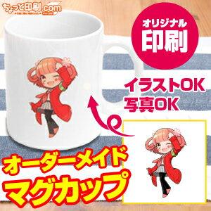 【ノベルティ】【オリジナル印刷】■30個 [TC04] マグカップ(印刷 名入れ オーダーメイド マグカップ 陶器 カップ コップ 雑貨 プレゼント 誕生日 記念品 贈り物)