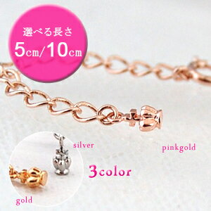 Adjustable chain, Crown, Crown