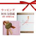 【ギフトボックス/BOXラッピング】箱入れ・包装紙+リボン掛...