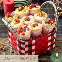 ハロウィンケーキ お歳暮 クリスマス スイーツ プレゼント ギフト 孫 花束 送料無料 お祝い チョコレート クレープ バースデー 誕生日 内祝い 食べ比べ 手作り もっちり食感の手作りアンヌクレープ9個入り