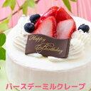 誕生日ケーキ誕生日バースデーバースデーケーキミルクレープホールケーキ誕生日プレゼントプレゼントチョコ2人ミルクレープホールケーキ4号ホワイト生チョコバースデーミルクレープケーキ
