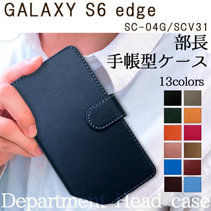 Galaxy S6 edge SC-04G SCV31 ケース カバー 手帳 手帳型 ギャラクシー SC04G docomo au 部長 手帳型ケース 手帳型カバー スマホ