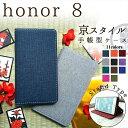 honor 8 ケース カバー 手帳 手帳型 SIMフリー 楽天モバイル HUAWEI 二つ折り 京スタイル 手帳型ケース 手帳型カバー