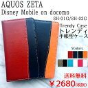 AQUOS ZETA SH-01G Disney Mobile on docomo SH-02G ケース カバー 手帳 手帳型 アクオス ゼータ ディズニーモバイル SH01G SH02G トレンディ 手帳型ケース 手帳型カバー スマホ