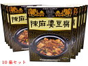 ヤマムロ 陳麻婆豆腐の素(50g×3袋)大辛 10箱