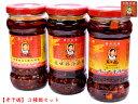 ショッピングラー油 老干媽 油辣椒(風味鶏油/辣三丁/肉絲豆鼓) 3種類セット