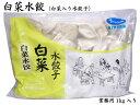 ショッピングぎょうざ 冷凍水餃子(白菜入り) 業務用1kg(他の配送方法と同梱不可)