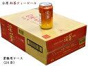 ショッピングビール ちょっとおしゃれな台湾紅茶ビール(発泡酒)業務用ケース24缶