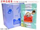 京都念慈菴 のど飴 オリジナル味(ソフト)BOX8袋