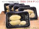 ドリアン 榴蓮 D24(スルタン) マレーシア産 冷凍400g×5パック(他の配送方法と同梱不可)