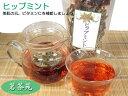 【茗茶苑オリジナルブレンドティー】ヒップミント 1袋
