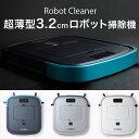 【送料無料】超薄型3.2cm ロボット掃除機 床用 薄型 3...