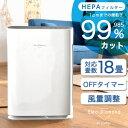 【送料無料】 99.9%浄化 空気清浄機 HEPAフィルター PM2.5 対応 ...