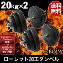 【送料無料/在庫有】 ダンベル 20kg × 2個 セット ロ