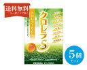 【送料無料】(5個セット)クロレラS 1200粒 ジェヌインR&D