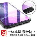 iphone xs ガラスフィルム ブルーライトカット iP...