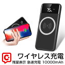 「クーポンで100円引き」モバイルバッテリー 10000mAh 大容量 qi 急速 ワイヤレス充電器...