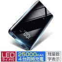 「楽天ロジ直送」「楽天1位」モバイルバッテリー 25000mAh 大容量 2.1A 急速充電 LEDライト機能 薄型 PSE認証済 4USB出力ポート 20000m..